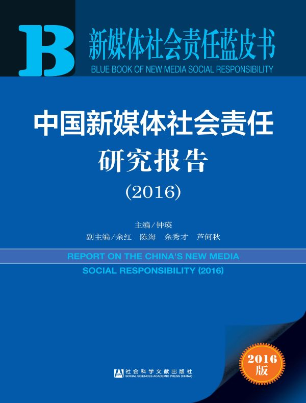 中国新媒体社会责任研究报告(2016)(新媒体社会责任蓝皮书)