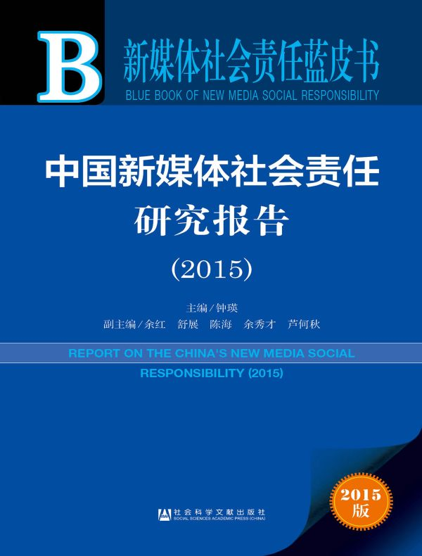 中国新媒体社会责任研究报告(2015)(新媒体社会责任蓝皮书)