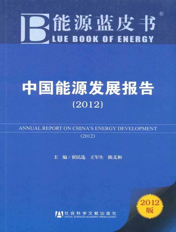 中国能源发展报告(2012)(能源蓝皮书)