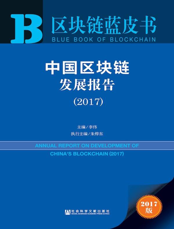 中国区块链发展报告(2017)(区块链蓝皮书)