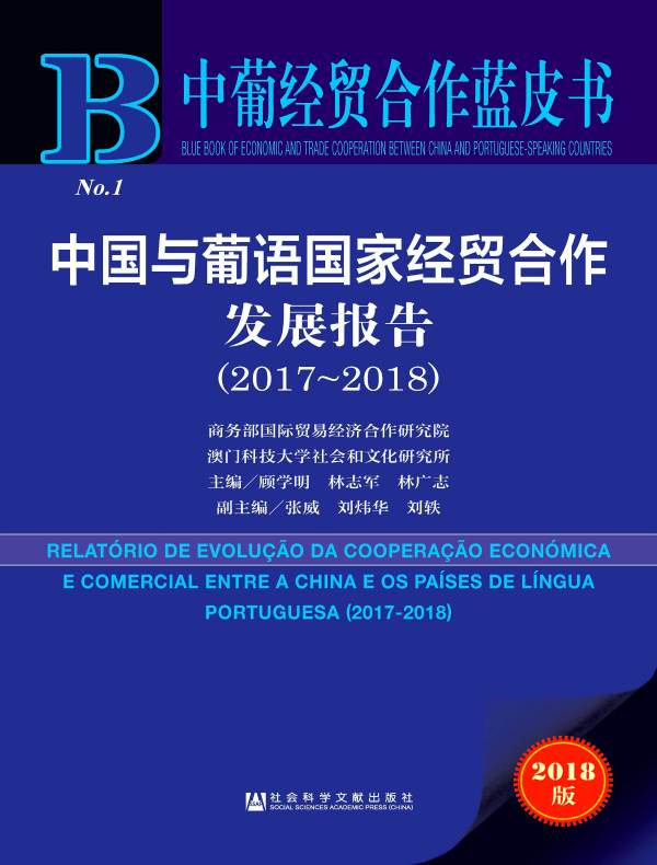 中国与葡语国家经贸合作发展报告(2017~2018)(中葡经贸合作蓝皮书)