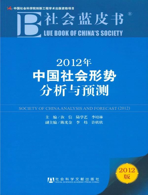 中国社会形势分析与预测(2012)(社会蓝皮书)