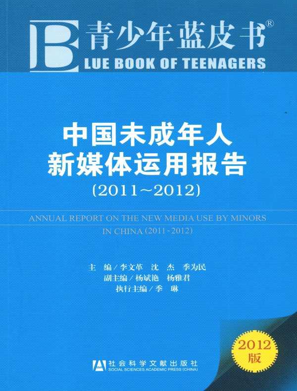 中国未成年人新媒体运用报告(2011~2012)(青少年蓝皮书)