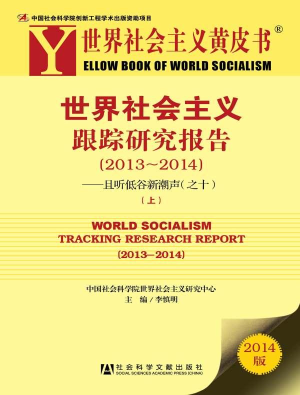 世界社会主义跟踪研究报告(2013-2014)上(世界社会主义黄皮书)