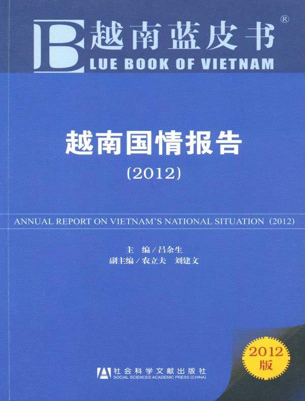越南国情报告(2012)(越南蓝皮书)