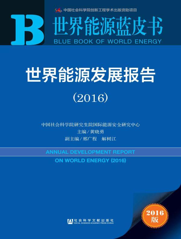 世界能源发展报告(2016)(世界能源蓝皮书)