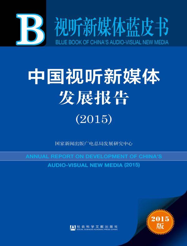 中国视听新媒体发展报告(2015)(视听新媒体蓝皮书)
