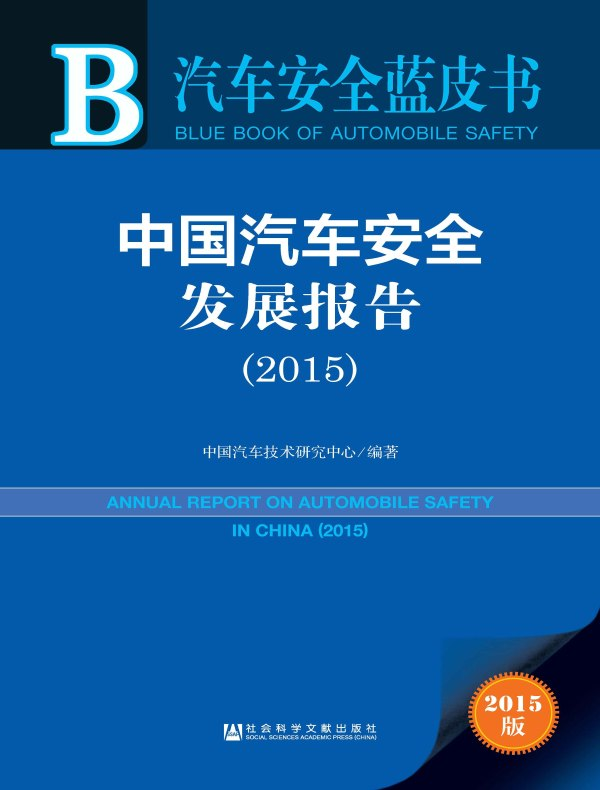 中国汽车安全发展报告(2015)(汽车安全蓝皮书)