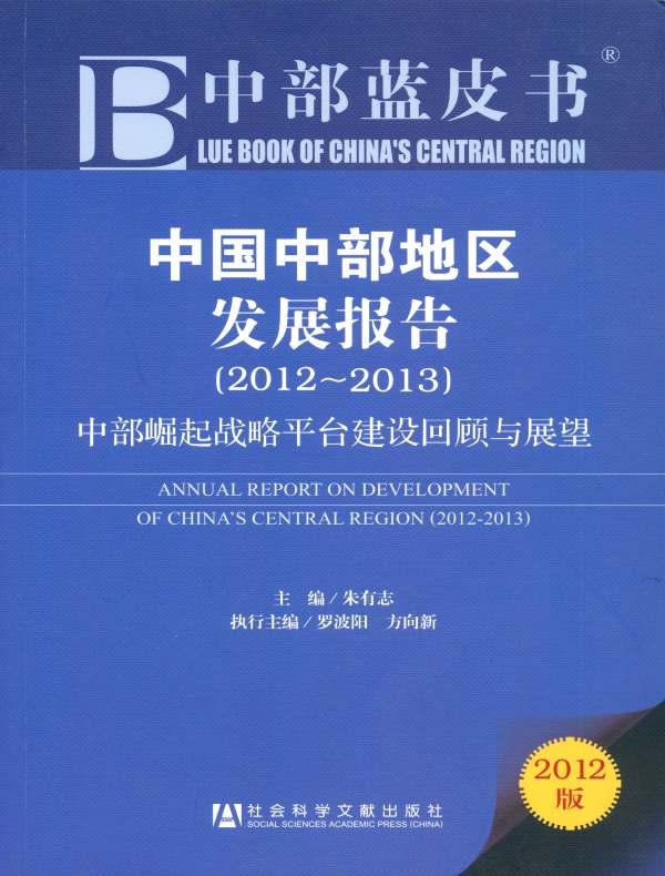 中国中部地区发展报告:中部崛起战略平台建设回顾与展望(2012~2013)(中部蓝皮书)