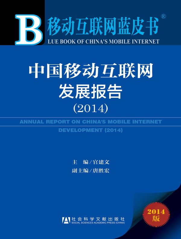 中国移动互联网发展报告(2014)(移动互联网蓝皮书)