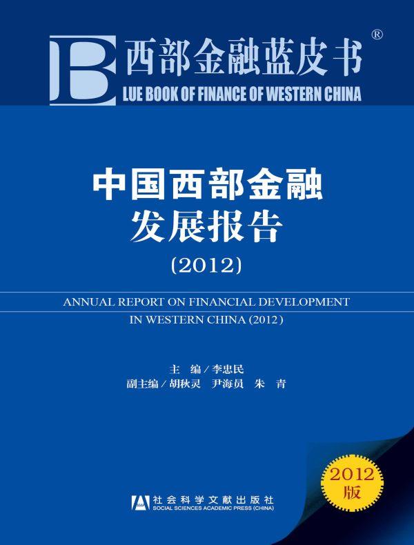 中国西部金融发展报告(2012)(西部金融蓝皮书)
