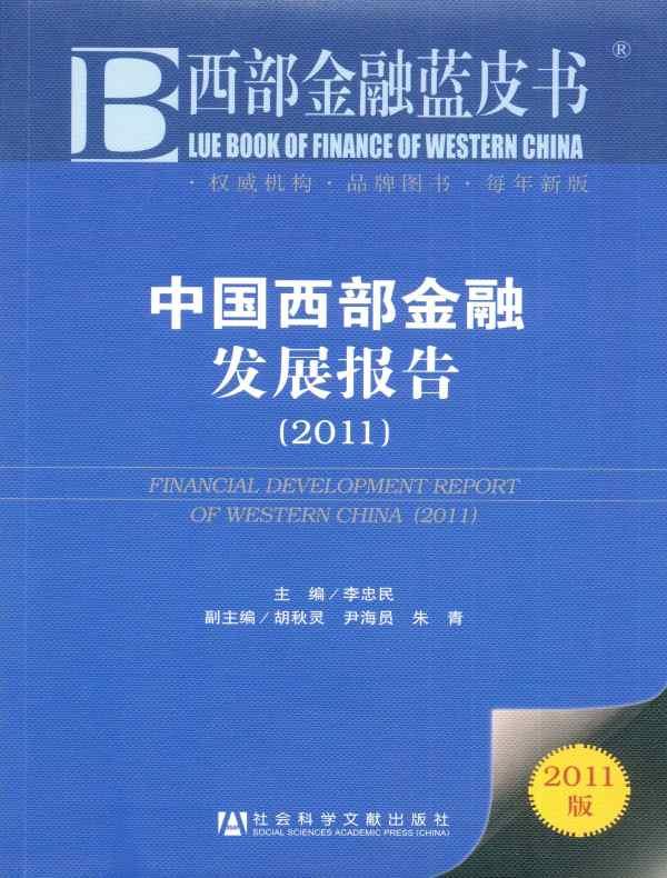中国西部金融发展报告(2011)(西部金融蓝皮书)