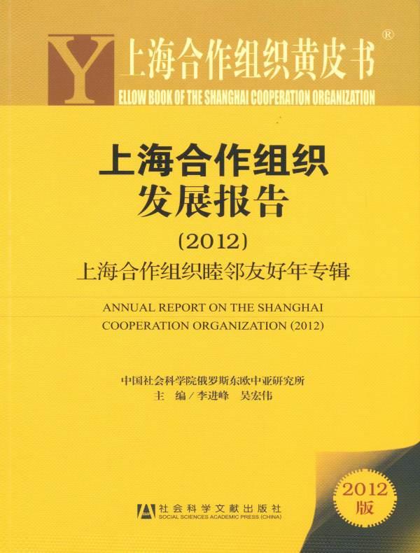 上海合作组织发展报告:上海合作组织睦邻友好年专辑(2012)(上海合作组织黄皮书)