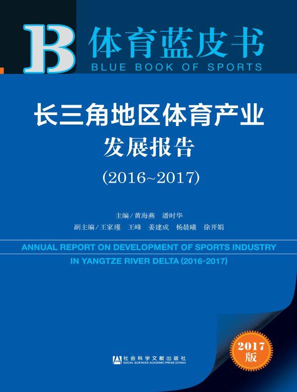 长三角地区体育产业发展报告(2016~2017)(体育蓝皮书)