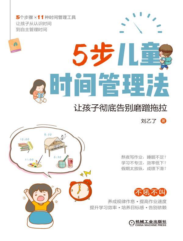 5步儿童时间管理法:让孩子彻底告别磨蹭拖拉