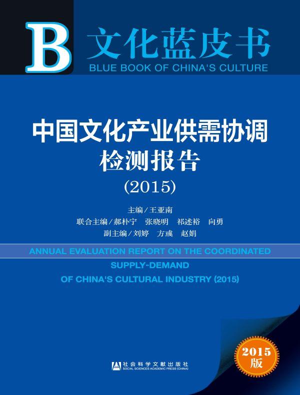 中国文化产业供需协调检测报告(2015)(文化蓝皮书)