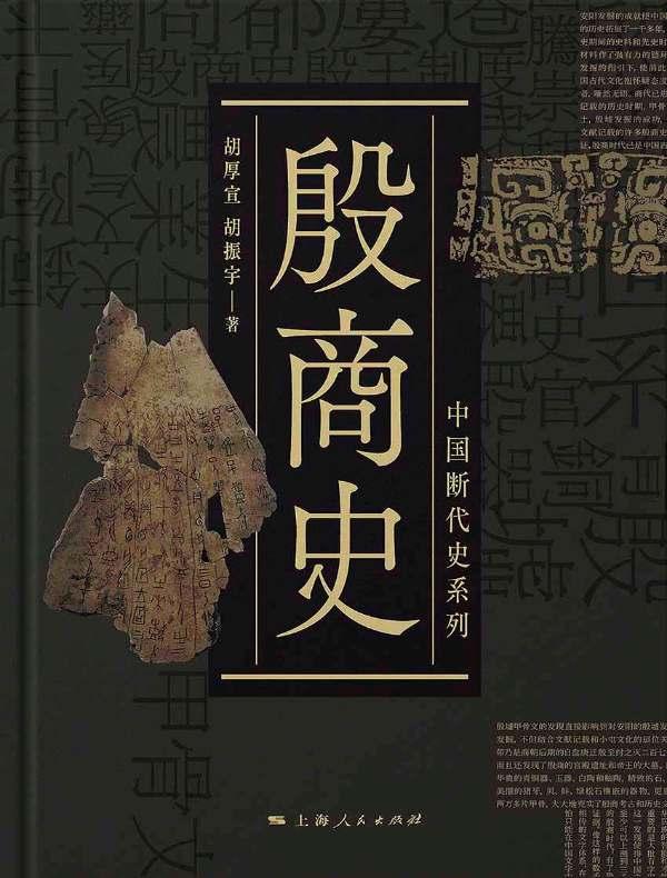 殷商史(中国断代史系列)