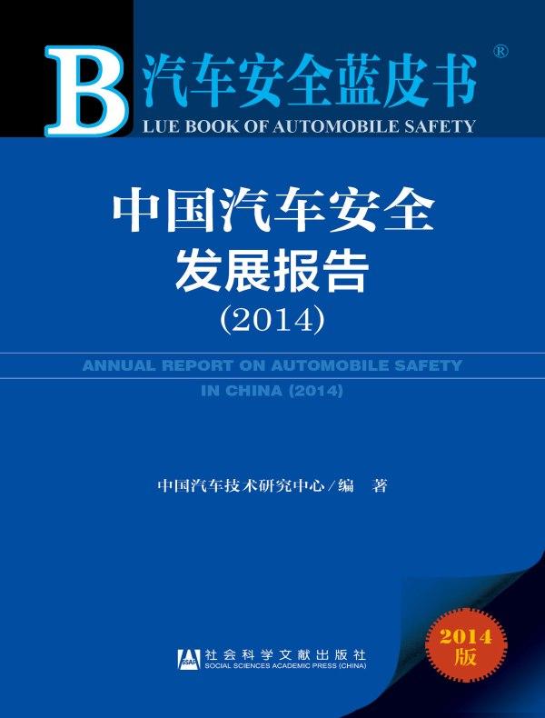 中国汽车安全发展报告(2014)(汽车安全蓝皮书)