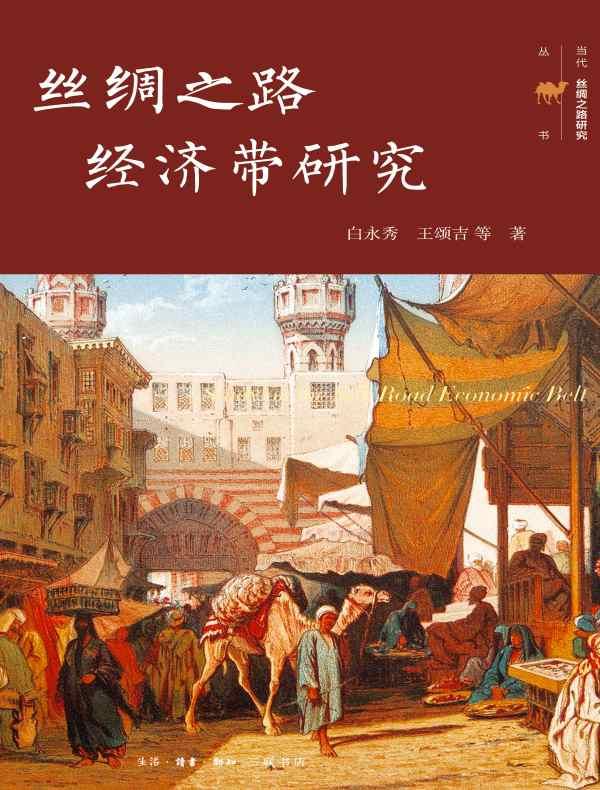 丝绸之路经济带研究