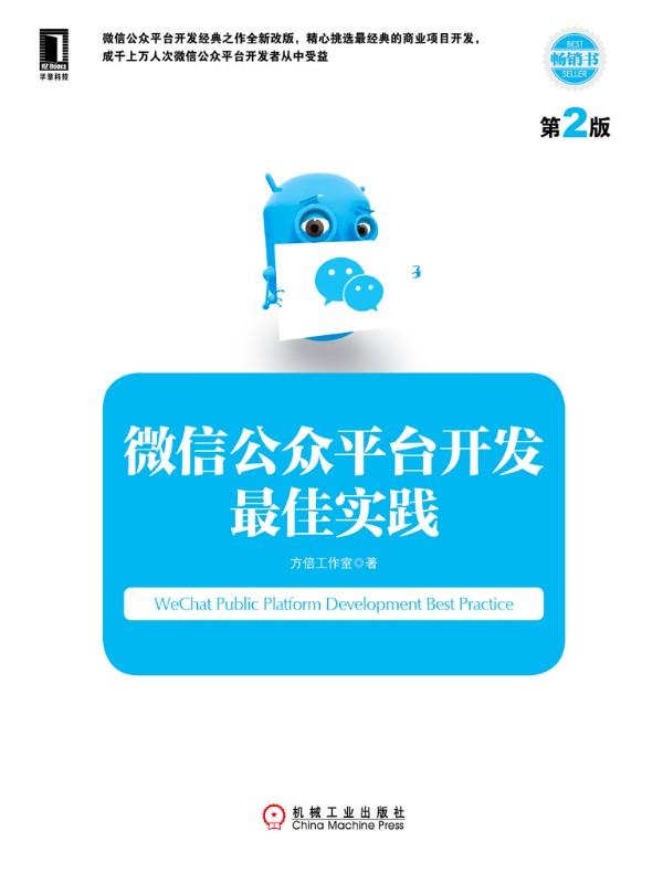 微信公众平台开发最佳实践(第2版)