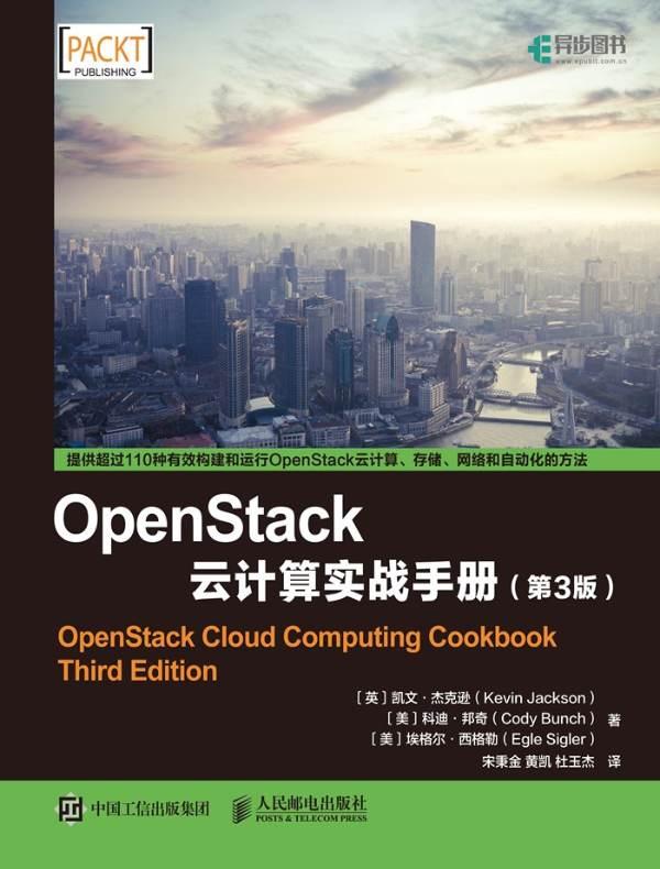 OpenStack云计算实战手册(第3版)