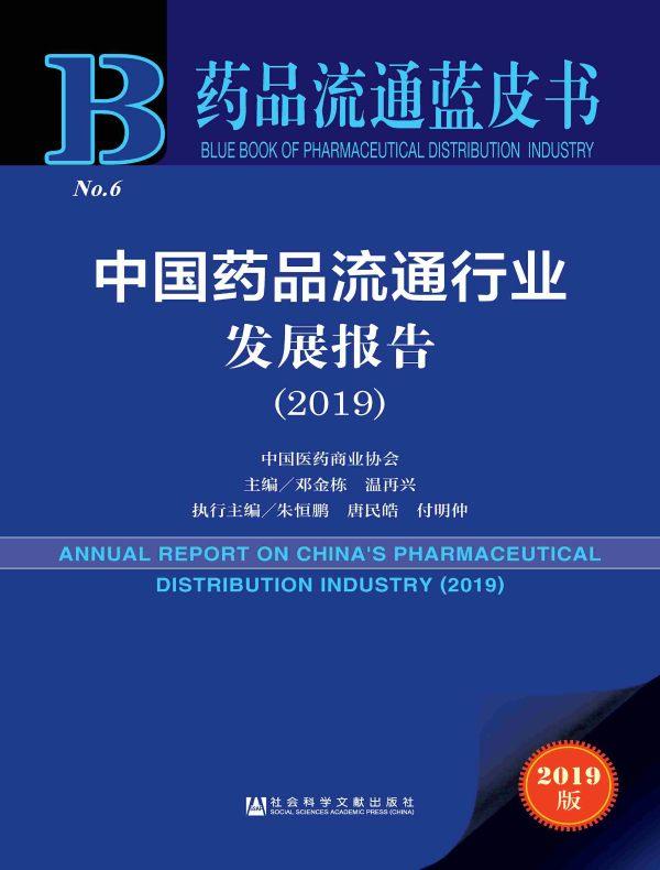 中国药品流通行业发展报告(2019)(药品流通蓝皮书)