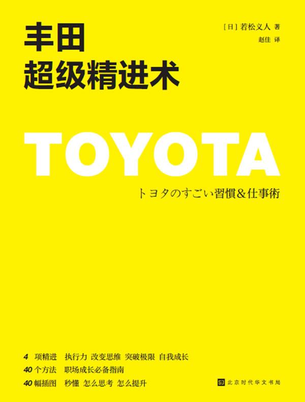 丰田超级精进术