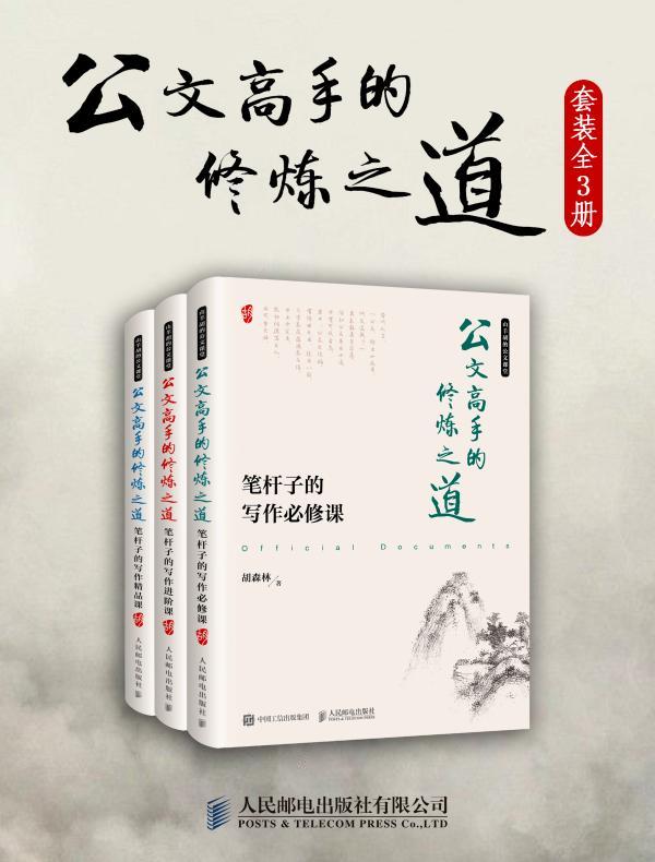 公文高手的修炼之道系列(全三册)