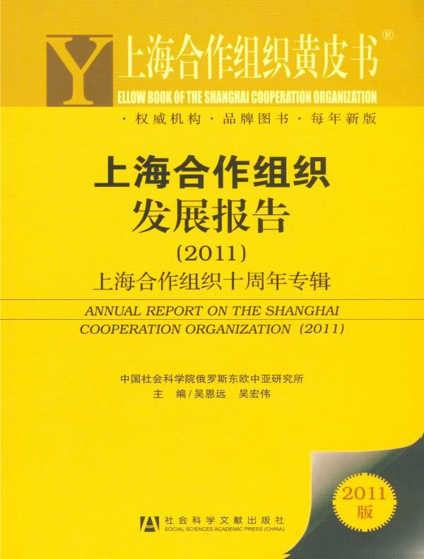 上海合作组织发展报告:上海合作组织十周年专辑(2011)(上海合作组织黄皮书)
