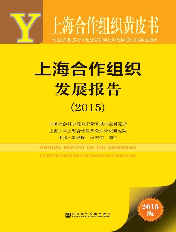 上海合作组织发展报告(2015)(上海合作组织黄皮书)