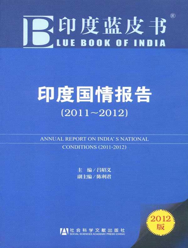 印度国情报告(2011~2012)(印度蓝皮书)