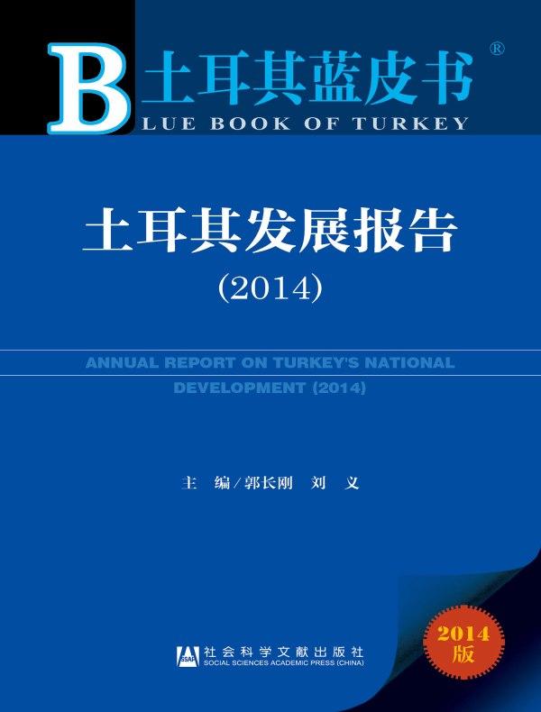 土耳其发展报告(2014)(土耳其蓝皮书)