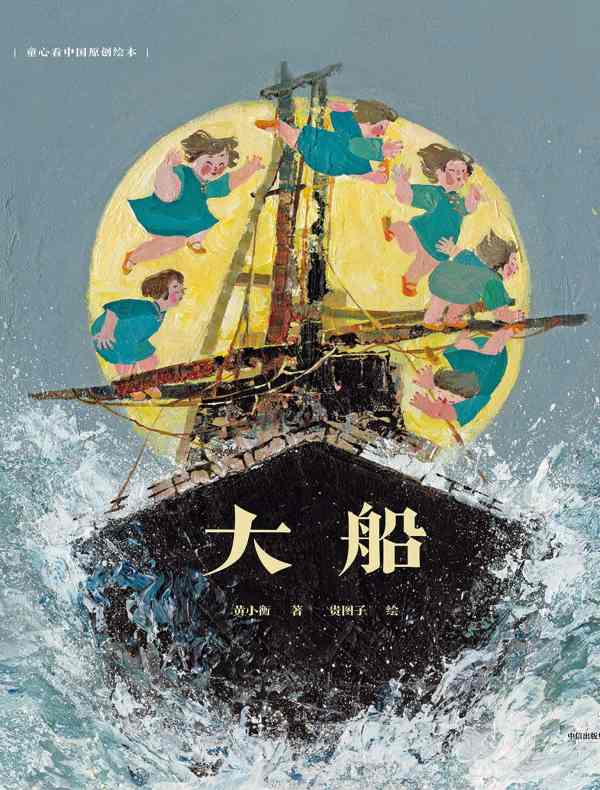 童心看中国原创绘本·大船