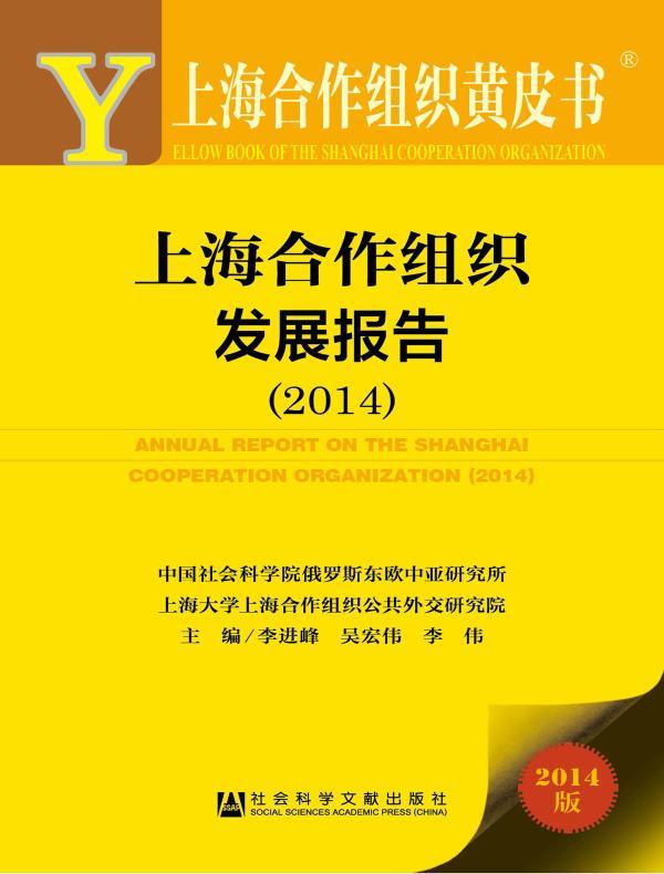 上海合作组织发展报告(2014)(上海合作组织黄皮书)