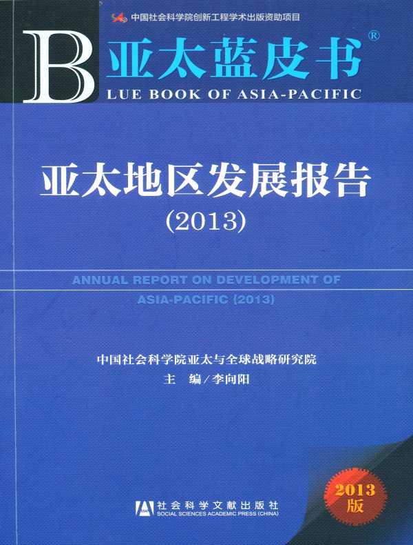 亚太地区发展报告(2013)(亚太蓝皮书)