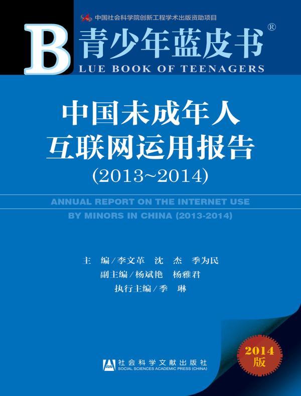 中国未成年人互联网运用报告(2013~2014)(青少年蓝皮书)