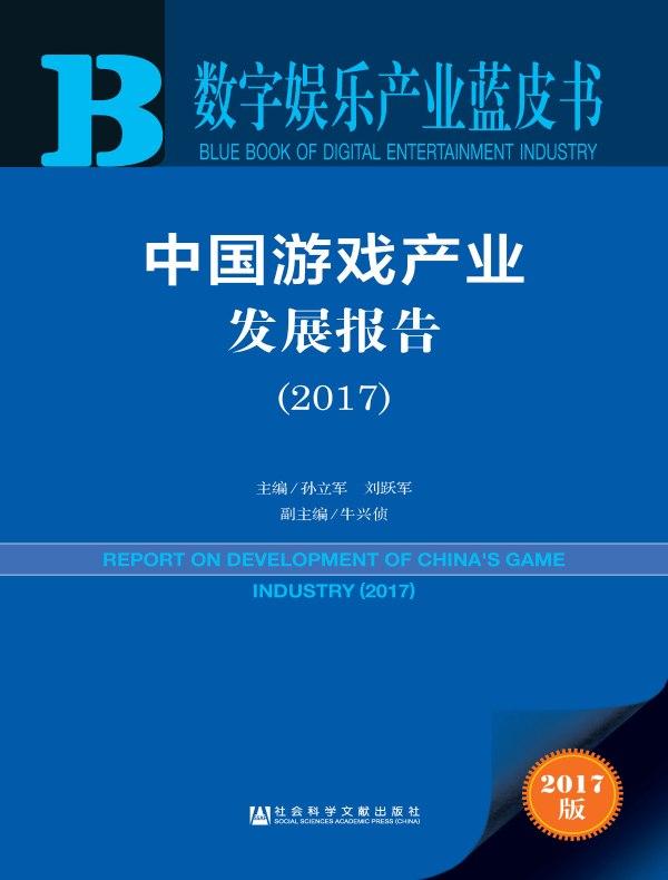 中国游戏产业发展报告(2017)(数字娱乐产业蓝皮书)