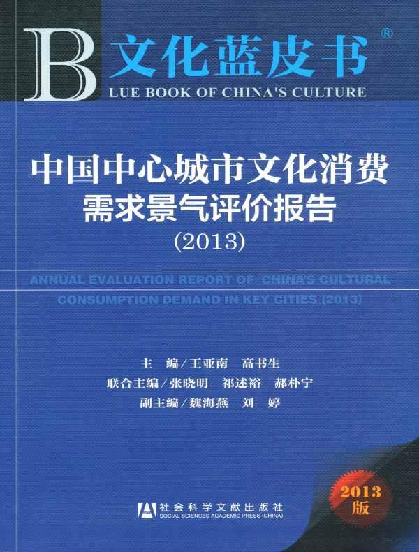 中国中心城市文化消费需求景气评价报告(2013)(文化蓝皮书)