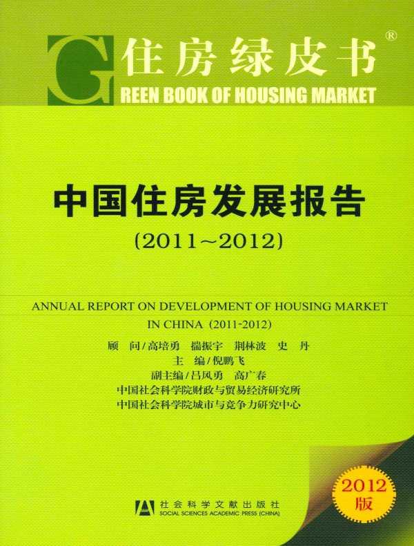 中国住房发展报告(2011~2012)(住房绿皮书)