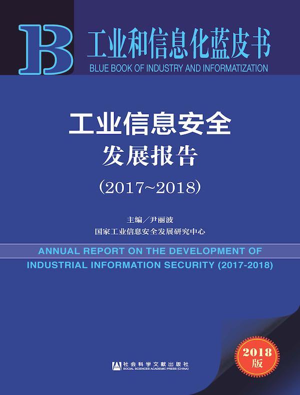 工业信息安全发展报告(2017~2018)(工业和信息化蓝皮书)