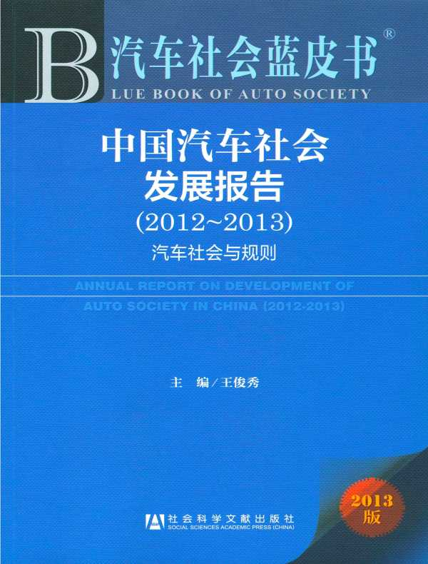 中国汽车社会发展报告:汽车社会与规则(2012~2013)(汽车社会蓝皮书)