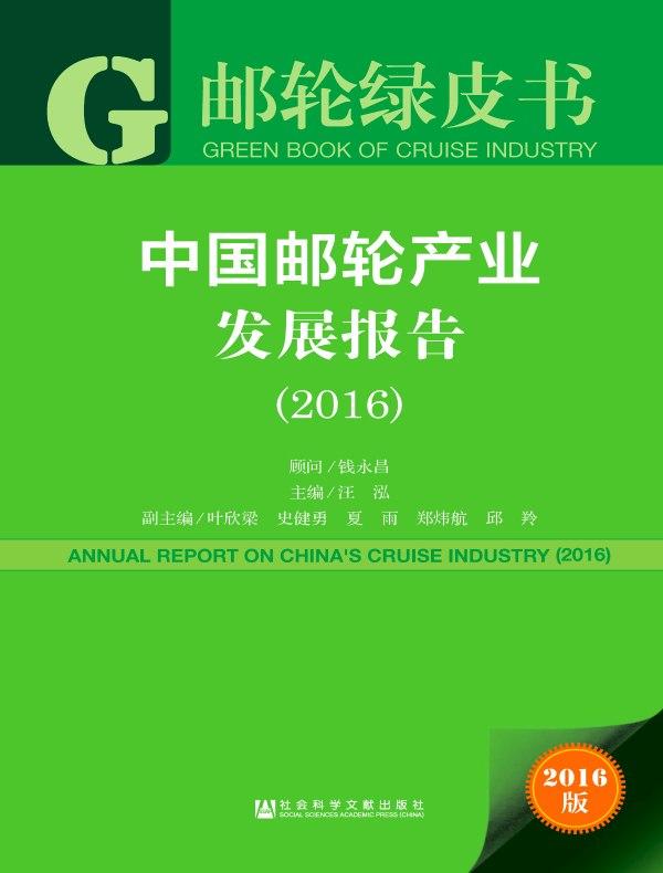 中国邮轮产业发展报告(2016)(邮轮绿皮书)
