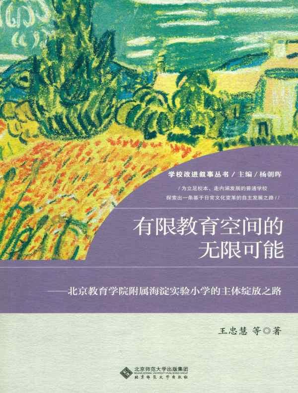 有限教育空间的无限可能:北京教育学院附属海淀实验小学的主体绽放之路