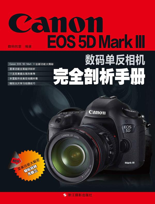 Canon EOS 5D Mark III 数码单反相机完全剖析手册