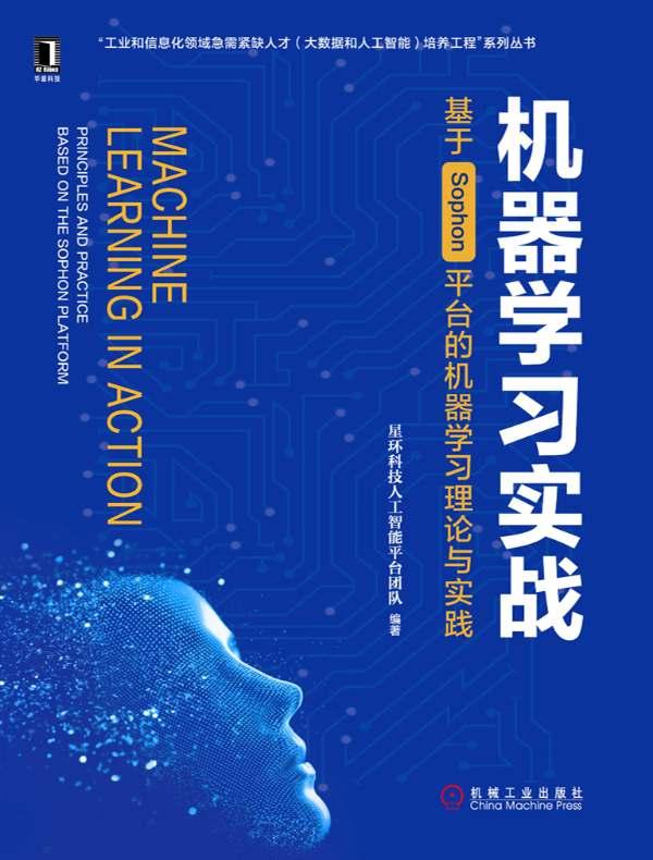 机器学习实战:基于Sophon平台的机器学习理论与实践