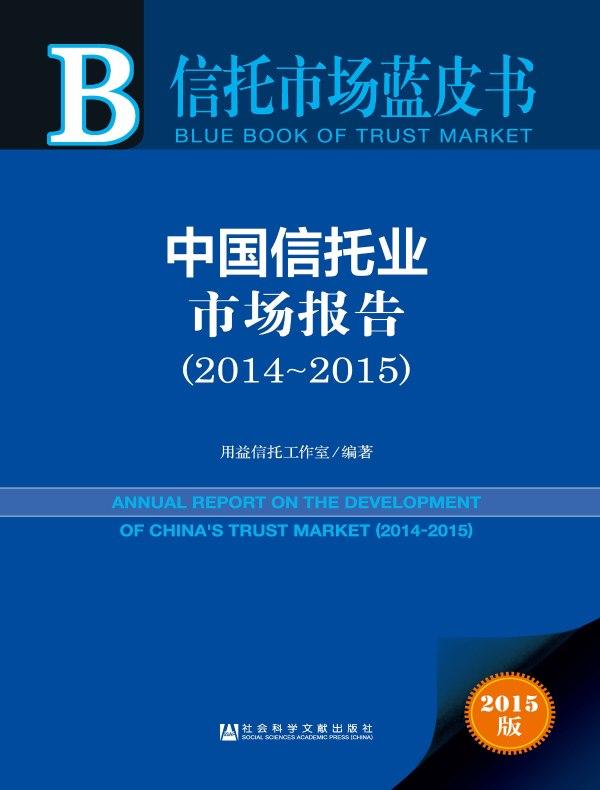中国信托业市场报告(2014~2015)(信托市场蓝皮书)