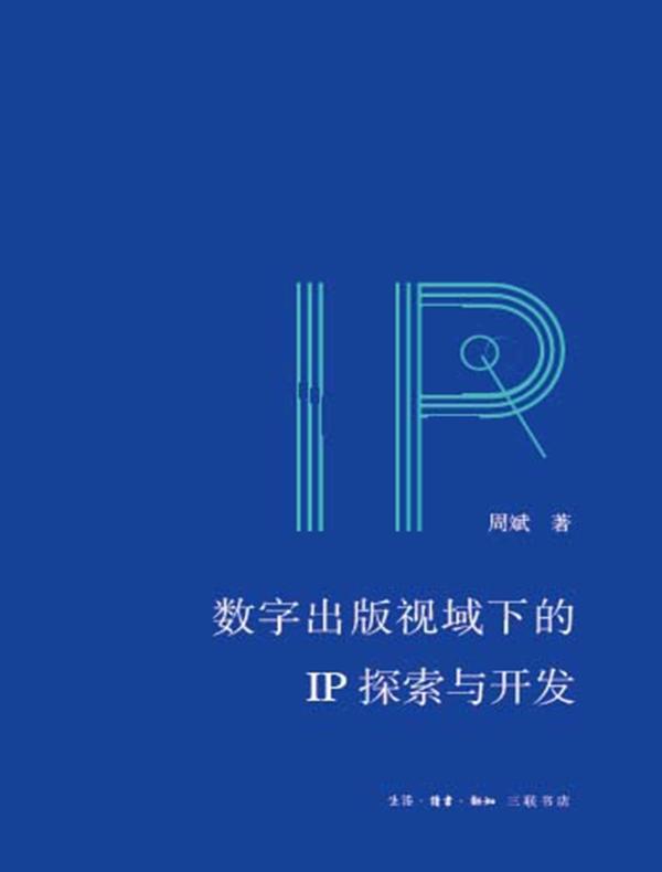 数字出版视域下的IP探索与开发