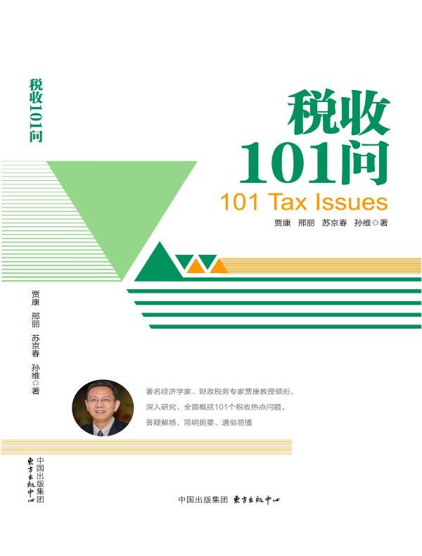 税收101问