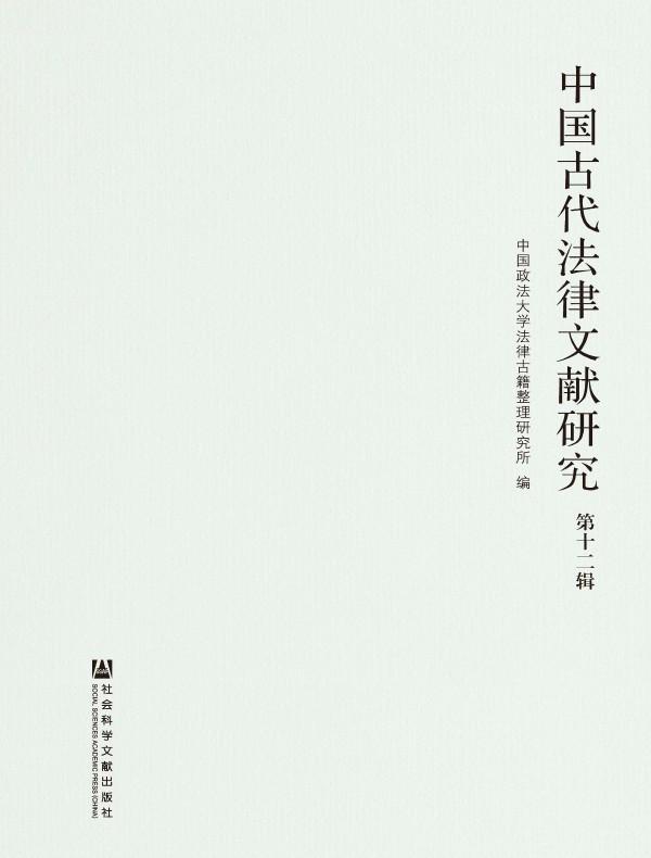 中国古代法律文献研究(第12辑)