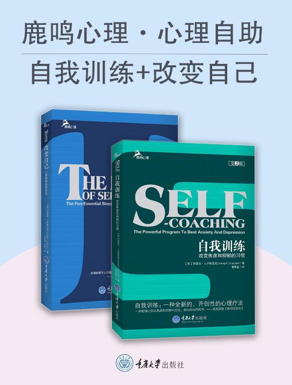 心理自助系列:自我训练+改变自己